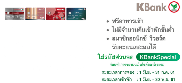 KBank Special: 30 to 35% Off